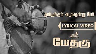 தமிழுக்கும் அமுதென்று பேர்| Thamizhukku Amudhendru Paer Song | Methagu movie | Director Kittu
