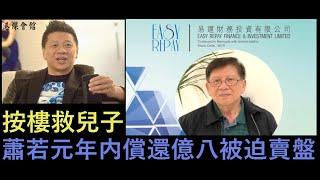 蕭若元按樓救兒子  年内要償還億八或被迫賣盤