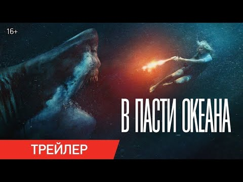 В пасти океана - русский трейлер