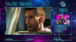 MUSIC NEWS WEEK #13