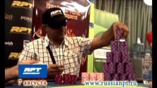 RUSSIAN POKER TOUR ОДЕССА 5-14 АВГУСТА BMW+FORD.avi