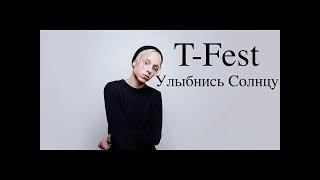 T-Fest - улыбнись солнцу (Текст Песни, Слова)