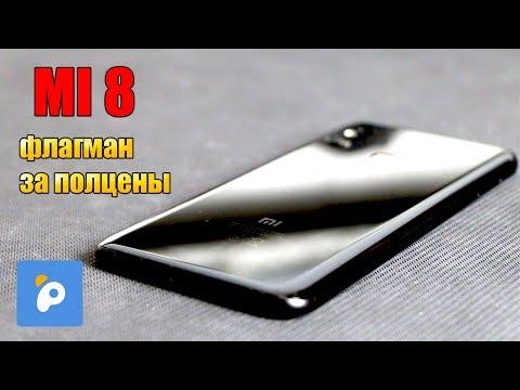 Флагман  xiaomi MI 8 за полцены с PANDAO