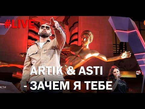 Artik & Asti - Зачем я тебе (LIVE)