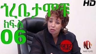 Gorebetamochu S01E06 The Interview Part 2