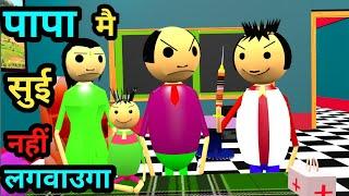पापा मै सुई नहीं लगवाउगा | baap beta aur maa jokes | part 18 | father son comedy | pklodhpur
