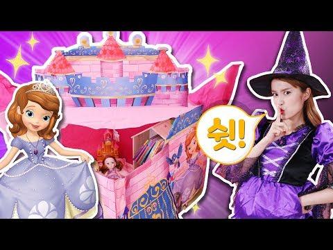 마녀에서 공주가 되는 방법?! 소피아 공주 텐트 장난감 놀이 Disney princess - 지니