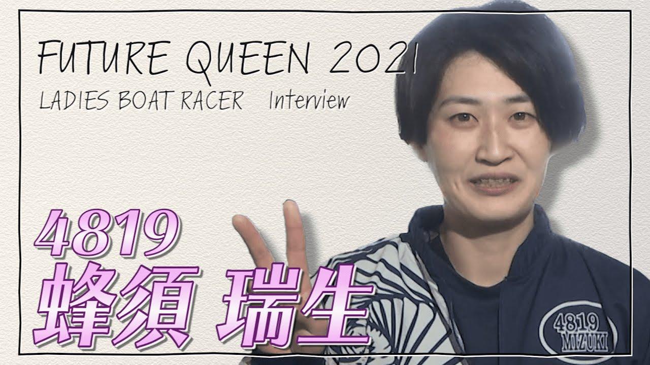 未来のQueen|蜂須瑞生
