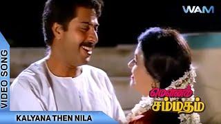 கல்யாண தேன் நிலா(Kalyana Then Nila)-Mounam Sammadham Full Movie Song
