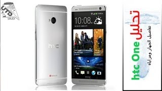 تحليل HTC One   المميزات والعيوب