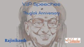 Thuglak 47th Anniversary | Super Star Rajinikanth | Speech