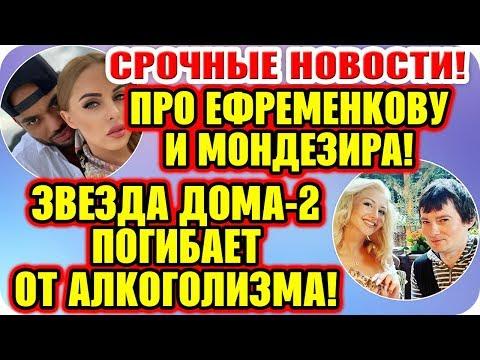 Дом 2 Свежие Новости ♡ 21 ноября 2019. Эфир (21.11.2019). видео