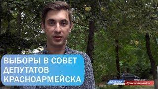 Выборы в совет депутатов Красноармейска