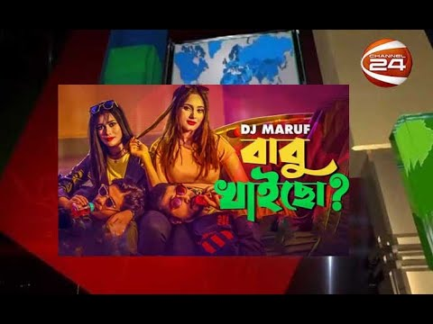 বাবু খাইছো? | Newsroom Update | 20 September 2020