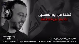 تحميل اغاني مجانا نصرت البدر - درب الموت   Official Audio