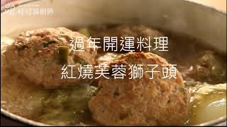 【開運年菜食譜】紅燒芙蓉獅子頭
