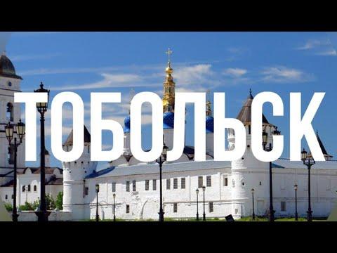 Табольск