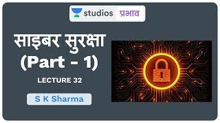 L32: Cyber Security (Part - 1) I Science & Technology (UPSC CSE - Hindi) I S K Sharma