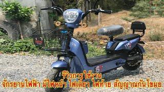 จักยานไฟฟ้า วิธีใช้งานแบบละเอียด