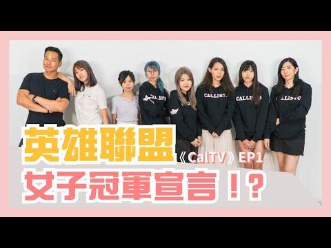 台灣英雄聯盟LOL Callisto女子職業戰隊?!!