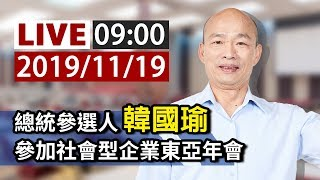 【完整公開】LIVE 總統參選人韓國瑜 參加社會型企業東亞年會