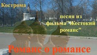 Кострома. Романс о романсе.апрель 2019