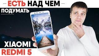 Xiaomi Redmi 5: по сути Лучший, но...