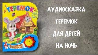 Теремок | аудио сказка | сказка на ночь | русская народная сказка |