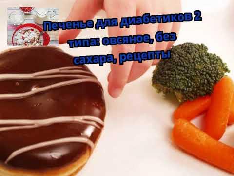 Как делать анализ на скрытый сахарный диабет
