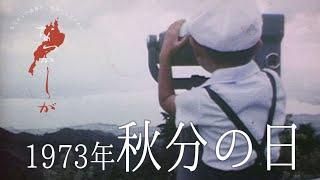 1973年 秋分の日【なつかしが】