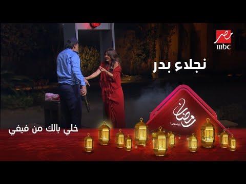 """نجلاء بدر ضحية مقلب فيفي عبده """"خلي بالك من فيفي"""""""
