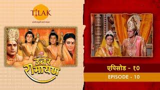 उत्तर रामायण - EP 10 - माँ सीता के प्रति प्रजा की सोच से दुःखी श्री राम गुरु वसिष्ठ के पास पहुँचे। - 10