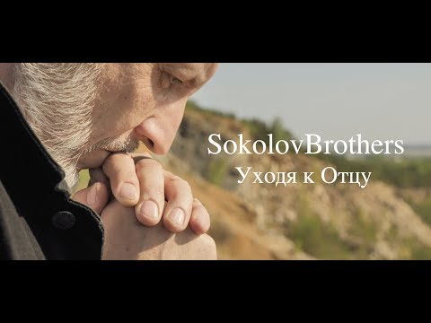 SokolovBrothers -  Уходя к Отцу