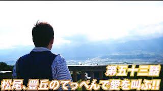 松尾アトム前派出所のりんご長者の旅 第53話