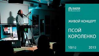 Псой Короленко. Живой концерт. Галерея Прогресса. 10.12.15
