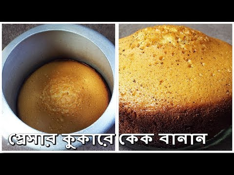 Video Sponge Cake Recipe- Simple & Easy Cake Recipes- Bengali Recipe Pressure Cooker Cake