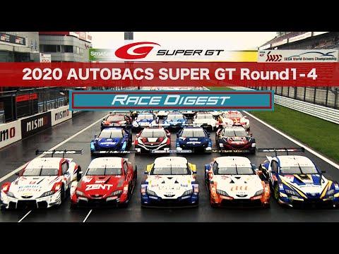 スーパーGT 2020第1戦から第4戦までレースを40分のダイジェストで見るハイライト動画