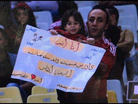 طفل يوجه رسالة خاصة لوليد سليمان من المدرجات قبل مباراة الأهلي.. ماذا طلب؟