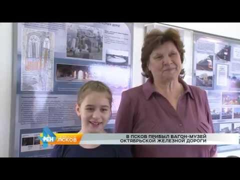 Новости Псков 04.08.2016 # Вагон музей