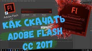 Как скачать Adobe Flash CC. Туториал по тому как скачать Adobe Flash CC 2017 |✔Flermn✔