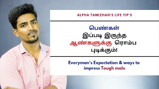 How to impress a Tough Guy | Everyman's Expectation | AlphaTamizhan | Tamil |