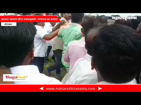 Angry Maratha Kranti Protestors opposed MP Chandrakant Khaire