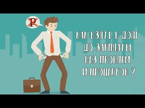 Как взять в долг до зарплаты без проблем и процентов?