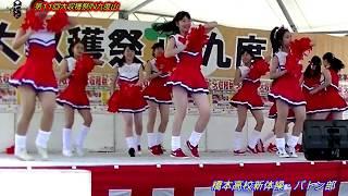 橋本高校新体操・バトン部(音源入替) 第11回大収穫祭IN九度山