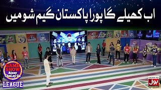 Introduction Of Game Show Aisay Chalay Ga League Teams|Game Show Aisay Chalay Ga With Danish Taimoor