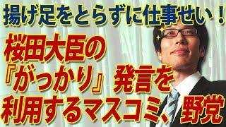 真っ当な仕事せよ!桜田大臣の「がっかり」発言を利用する浅ましいマスコミと野党。 竹田恒泰チャンネル2