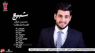 مازيكا حسين غزال - جنت اتباها [Hussain Ghazal - Shbej [Official Audio تحميل MP3
