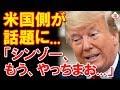 米韓ではスルーしたトランプ氏が安倍首相に自ら切り出し事情を確認!日本の立場に頷いたとの情報に先方メディアもオロオロ