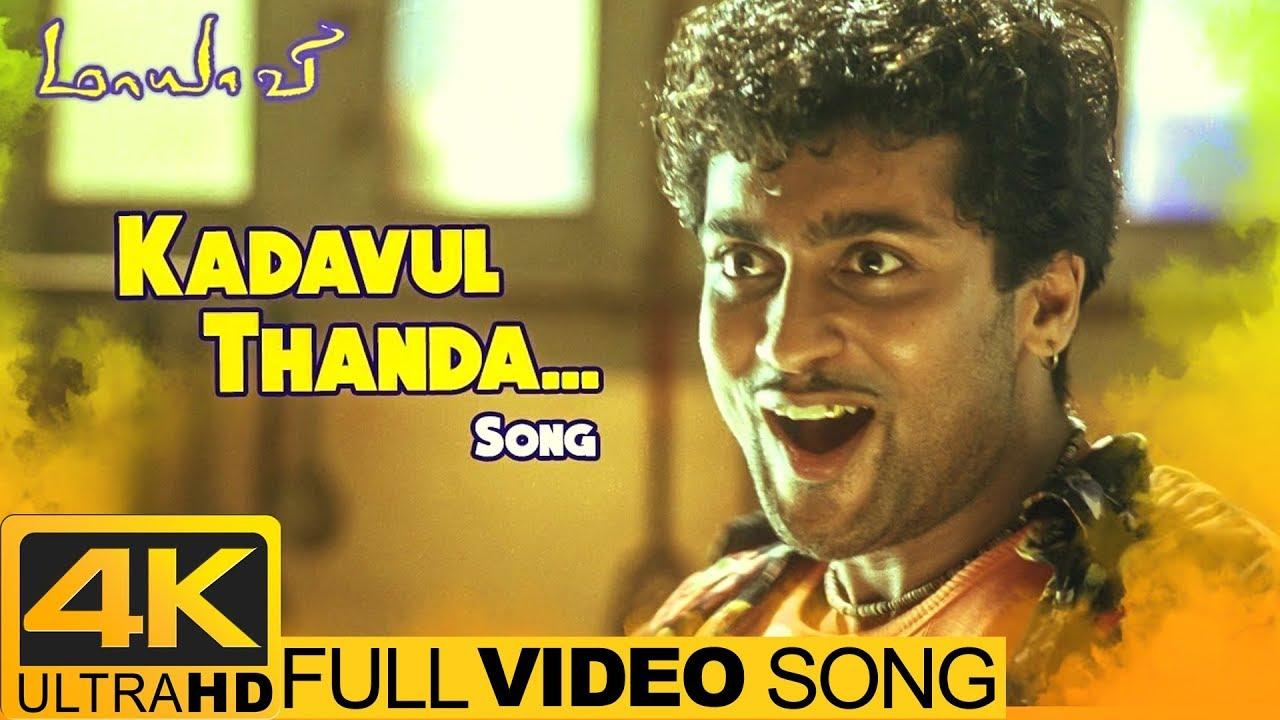Kadavul Thantha Azhagiya Valvu Song Lyrics in Tamil