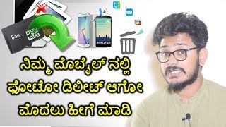 Recover Deleted Photo from Phone | Kannada video